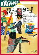 the座 56号 花よりタンゴ(2004)