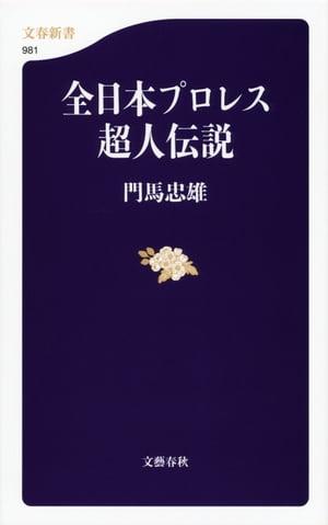全日本プロレス超人伝説【電子書籍】[ 門馬忠雄 ]
