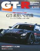 GT-R Magazine 2018年 05月号