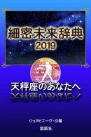 【2019年版】細密未来辞典〜天秤座のあなたへ