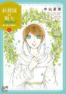 妖精国の騎士 Ballad 〜継ぐ視の守護者〜【電子単行本】 2
