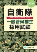 自衛隊 一般曹候補生 採用試験