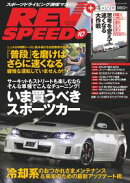 REV SPEED 2013年10月号