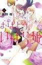 おはよう、いばら姫4巻【電子書籍】[ 森野萌 ]