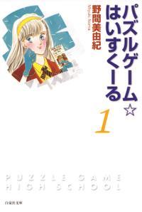 パズルゲーム☆はいすくーる【期間限定無料版】 1