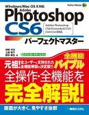 Adobe Photoshop CS6 パーフェクトマスター Adobe Photoshop CS6/Extended/CS5/CS4/CS3対応 Windows/Mac OS X対応