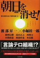 朝日新聞を消せ!ーーー言論テロ組織!?