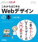 デザインの学校 これからはじめる Webデザインの本[改訂2版]