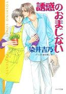 誘惑のおまじない 嘘つきの恋(3)