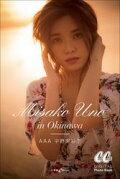 【期間限定】AAA Misako Uno in Okinawa