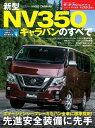 ニューモデル速報?第553弾 新型NV350キャラバンのすべて【電子書籍】[ 三栄書房 ]