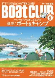 月刊 Boat CLUB(ボートクラブ)2021年09月号【電子書籍】[ Boat CLUB編集部 ]