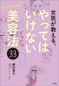 女医が教える、やってはいけない美容法33 〜実は老化を加速!〜【電子書籍】[ 慶田朋子 ]