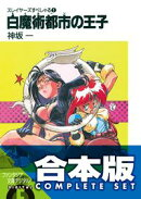 【合本版】スレイヤーズすぺしゃる+すまっしゅ。 全35巻