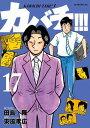 カバチ!!! -カバチタレ!3-17巻【電子書籍】[ 田島隆 ]