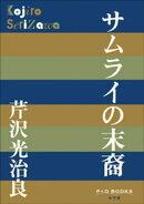 P+D BOOKS サムライの末裔