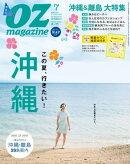 オズマガジン 2014年7月号 No.507