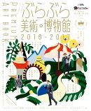 ぶらぶら美術・博物館 プレミアムアートブック2016ー2017