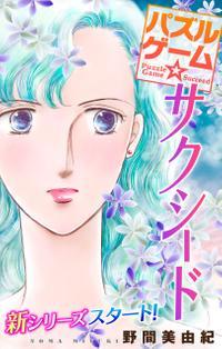 Love Silky パズルゲーム☆サクシード【期間限定無料版】 story01