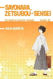 Sayonara Zetsubou-Sensei 10【電子書籍】[ Koji Kumeta ]