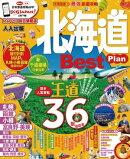 北海道Best Plan