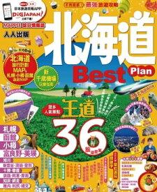 北海道Best Plan【電子書籍】[ MAPPLE昭文社編輯部 ]
