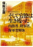 そして官僚は生き残った 内務省、陸軍省、海軍省解体ー昭和史の大河を往く〈第10集〉