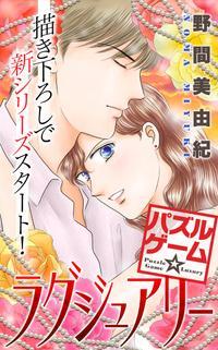 Love Silky パズルゲーム☆ラグジュアリー【期間限定無料版】 story01
