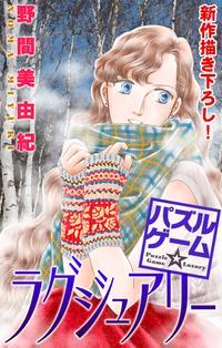 Love Silky パズルゲーム☆ラグジュアリー【期間限定無料版】 story04