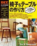 椅子&テーブルの作り方