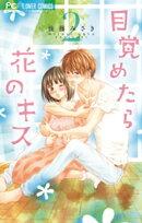 目覚めたら花のキス(2)