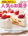 人気のお菓子【電子書籍】