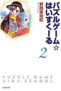 パズルゲーム☆はいすくーる【期間限定無料版】 2