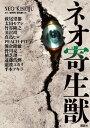 ネオ寄生獣1巻【電子書籍】[ 岩明均 ]