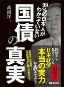 99%の日本人がわかっていない国債の真実 ーーー国債から見えてくる日本経済「本当の実力」