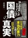 99%の日本人がわかっていない国債の真実 ーーー国債から見えてくる日本経済「本当の実力」【電子書籍】[ 高橋洋一 ]