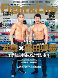 Fight&Life(ファイト&ライフ) 2018年6月号【電子書籍】