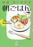 特撰思い出食堂 朝ごはん(1)