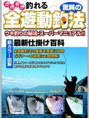 だれもが釣れる驚異の全遊動釣法