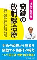 奇跡の放射線治療 +ー脳腫瘍・頭頸部癌・肺癌・乳癌・食道癌・肝細胞癌・膵臓癌・前立腺癌・子宮頸癌・悪性リンパ…