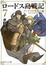 新装版 ロードス島戦記 7 ロードスの聖騎士(下)【電子書籍】[ 水野 良 ]