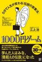 1000円ゲーム【電子書籍】[ 江上治 ]