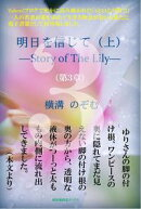 明日を信じて(上)ーStory of The Lilyー