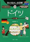 旅の指さし会話帳 20 ドイツ
