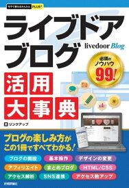 今すぐ使えるかんたんPLUS+ livedoor Blog ライブドアブログ 活用大事典【電子書籍】[ リンクアップ ]