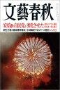 文藝春秋2017年8月号【電子書籍】[ 立花隆 ]