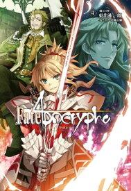 Fate/Apocrypha vol.4「熾天の杯」【電子書籍】[ 東出 祐一郎 ]