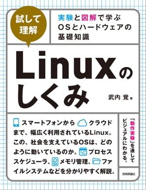 [試して理解]Linuxのしくみ 〜実験と図解で学ぶOSとハードウェアの基礎知識【電子書籍】[ 武内覚 ]