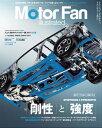 Motor Fan illustrated Vol.130【電子書籍】[ 三栄書房 ]