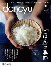 dancyu (ダンチュウ) 2021年 11月号 [雑誌]【電子書籍】[ dancyu編集部 ]